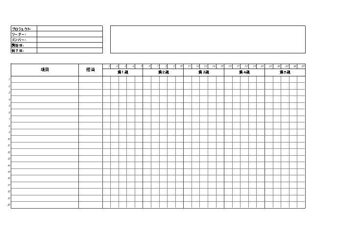 プロジェクトカレンダー2ヶ月4タスク 03 xlsx 無料で使える みんエク