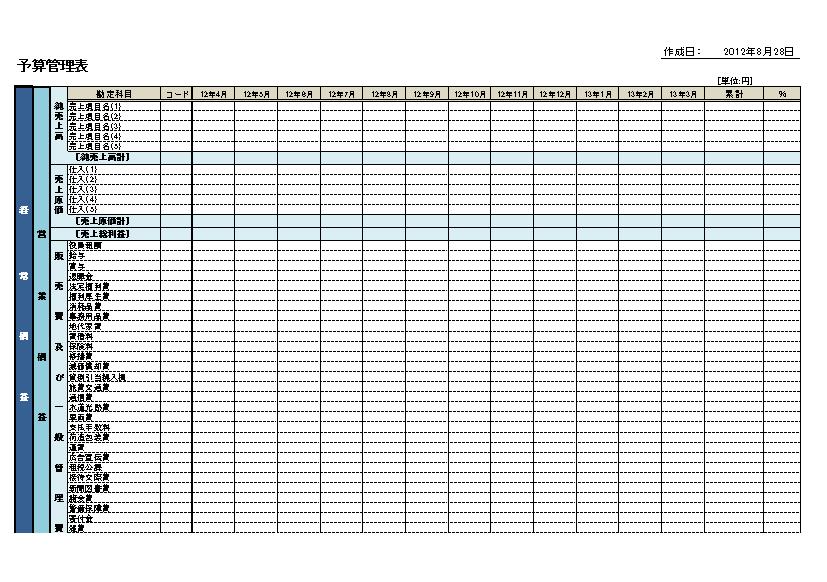 予算管理表01